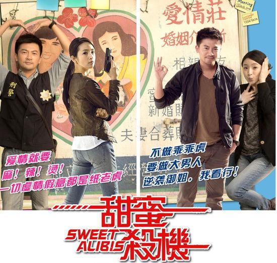 《甜蜜杀机》曝海报预告苏有朋林依晨定档3月