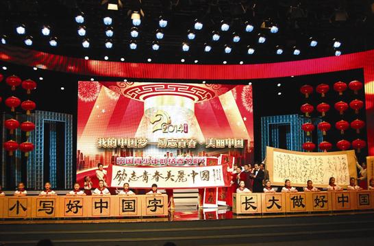 励志青春,美丽中国。