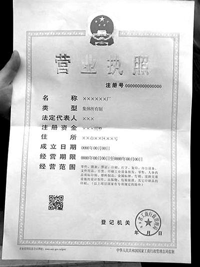 黑龙江省3月启用新营业执照(图)