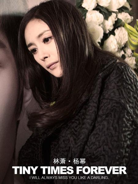 《小时代3》杨幂戏份杀青郭敬明发布全新剧照