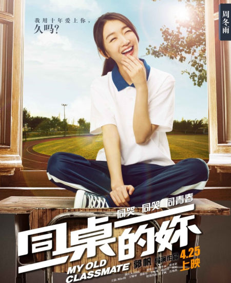 《同桌的妳》发海报预告周冬雨林更新演绎青春