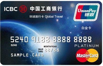 工银环球旅行卡正面