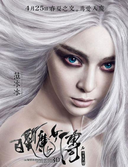 《白发魔女传》曝新角色海报范冰冰白发及腰