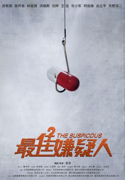 苏有朋陈乔恩为药疯狂《最佳嫌疑人》曝海报