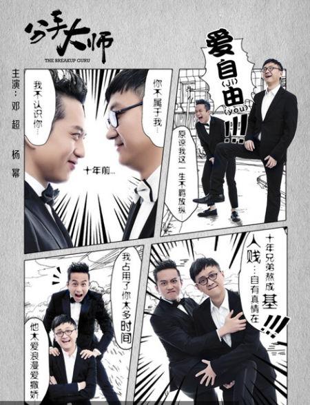 《分手大师》曝新剧照邓超俞白眉上演兄弟情深