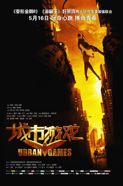 《城市游戏》首发海报窦骁陈妍希上演英雄救美