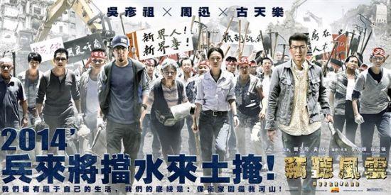 《窃听风云3》曝预告古天乐吴彦祖酝酿地产阴谋