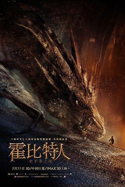 《霍比特人3》或更名《火海之战》更贴近内容
