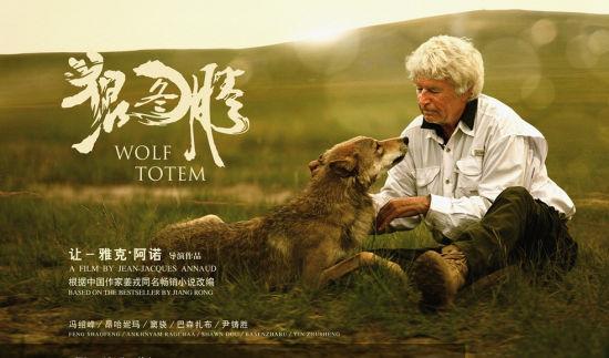 《狼图腾》公布先导海报是否冲奥导演还没确定