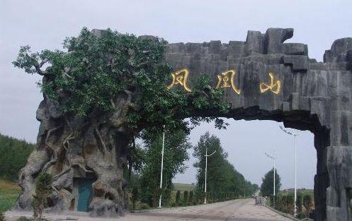 凤凰山风景区   凤凰山林景区位于鸡东县南35公里