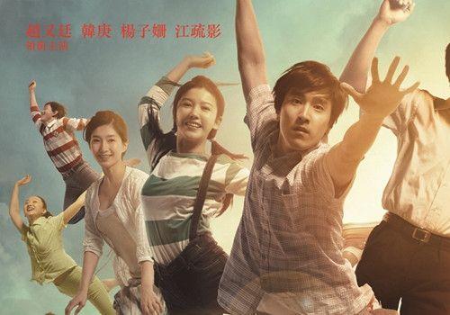 《致青春》5.1台湾上映(组图)