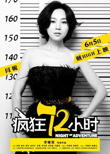 《72小时》主演入狱闫妮率5贼凶器逼人