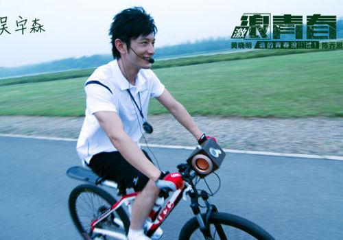 《激浪青春》定档黄晓明演绎中国好男友