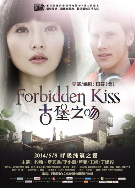 《古堡之吻》曝海报神秘古堡见证李小璐跨国恋