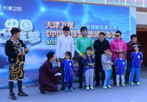 杜淳亮相《中国足球梦》与娃娃军切磋球技