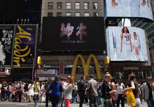 张艺谋《归来》预告首登纽约时代广场大屏