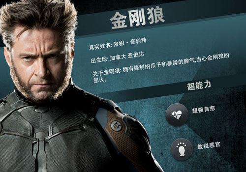 《X战警》曝角色特辑变种人集合作战