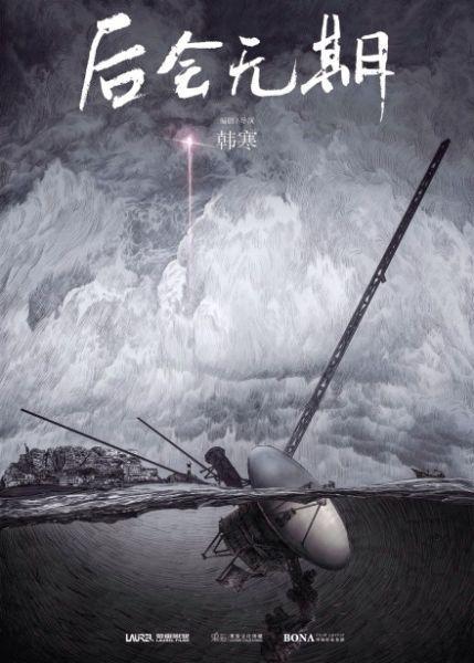 韩寒曝《后会无期》预告定档7月24日
