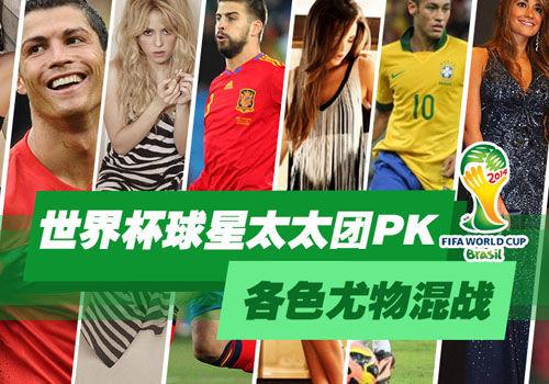世界杯球星太太团PK各色尤物混战