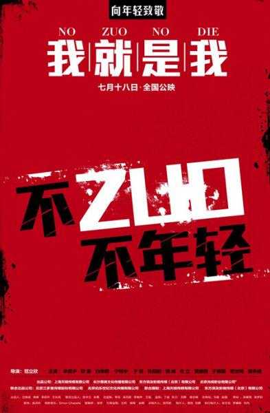 《我就是我》发态度版海报1个月举行千人首映