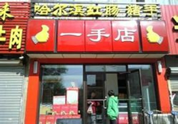 专访:黑龙江一手店厂长赵祥山先生
