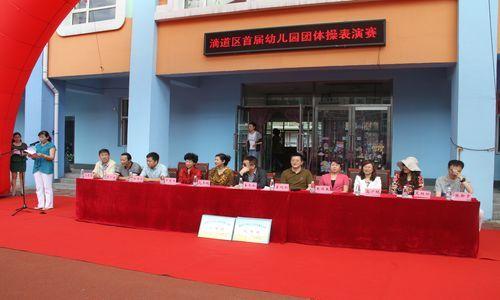 滴道区成功举办首届幼儿园团体操表演赛