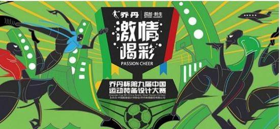 据悉,乔丹杯中国运动装备设计大赛是唯一被冠名中国的全国性运动装备大赛,是中国最权威的运动装备大赛。自2006年起,乔丹体育携手中国服装设计师协会已经成功举办了八届比赛,来自全国各地的参赛设计师们,凭着对体育设计的爱好,怀着自己的设计灵感和别具个性的风格,在每一届乔丹杯中国运动装备设计大赛上展现自我,设计出的作品或青春时尚或光鲜亮丽或舒适精致,让体育运动鞋服变得不再单调,而是形式多样、个性十足。乔丹体育的这一创举,践行了企业致力于为中国消费者量身打造,创造更加健康美好的生活方式的使命,吸