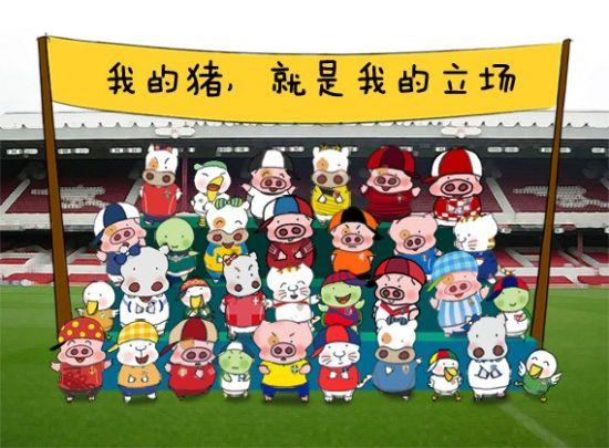 《麦兜》发布世界杯特辑麦兜主角变装大合影