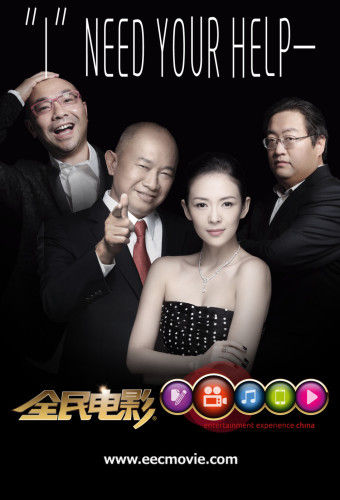 《全民电影》主题海报吴宇森章子怡登场