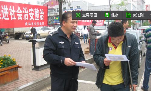 虎林市公安局开展综治及平安建设宣传