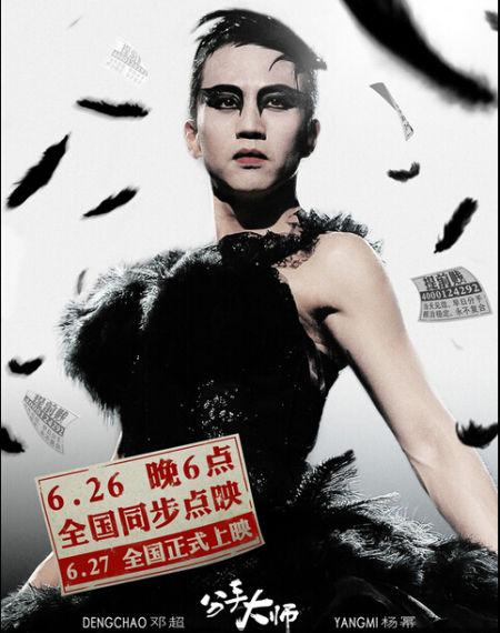 《分手大师》6月26日点映爆邓超六大奇葩造型