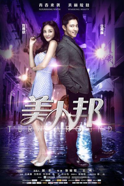 立威廉邂逅屌丝刘雨欣《美人邦》有望暑期上映