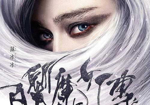 《白发魔女》范冰冰黄晓明联手激情