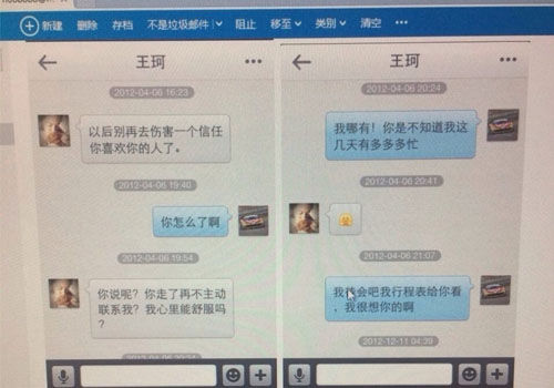 黄奕老公被爆与女星暧昧私信