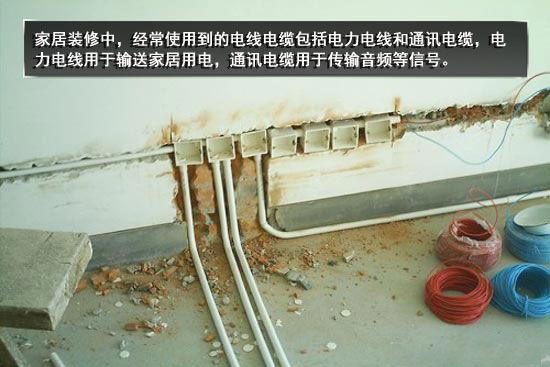了解家居装修常用电线电缆