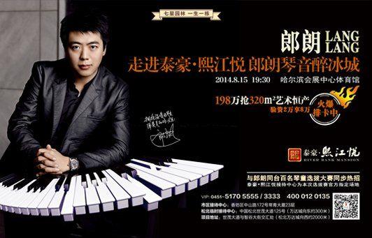 朗朗钢琴演奏会海报