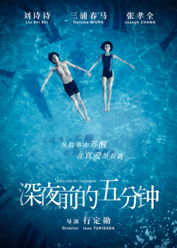 《深夜前的五分钟》首曝海报预告定档10月23日