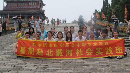 哈尔滨市航空中专暑期赴北戴河社会实践班-哈尔滨学生妆点北戴河的