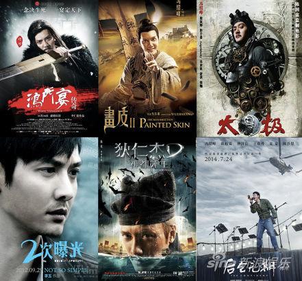 《后会无期》破6亿冯绍峰晋升二十亿先生