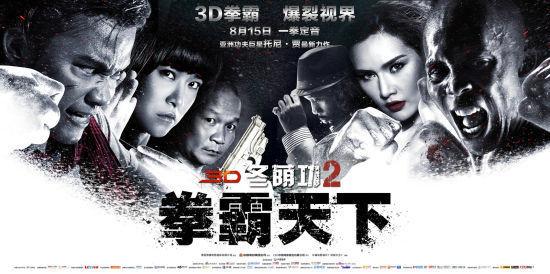 《冬荫功2》公映亚洲功夫拳拳到肉