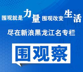 新浪黑龙江新闻名专栏