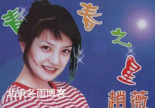 赵薇15年前明信片照迷人电眼青春靓丽