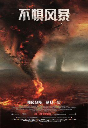 《不惧风暴》终极海报预告9月12日上映