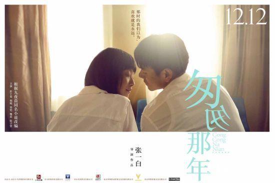 彭于晏:电影《匆匆那年》就是我的故事