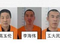 哈尔滨延寿三名犯人杀死管教穿警服越狱