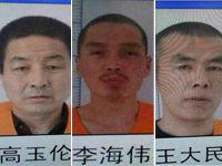 同村人眼中的3个越狱犯