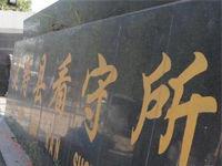 黑龙江在押犯脱逃案四大疑点