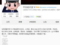 哈尔滨延寿县公安局副局长等人因越狱案停职