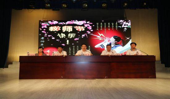 教师节表彰大会背景�_平房区召开庆祝第30个教师节暨表彰奖励大会