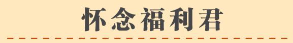 叨光溅影,新浪黑龙江,福利